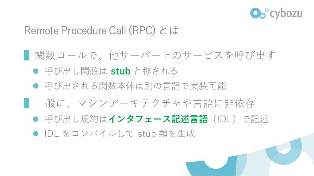 Remote Procedure Call (RPC) とは ▌関数コールで、他サーバー上のサ...