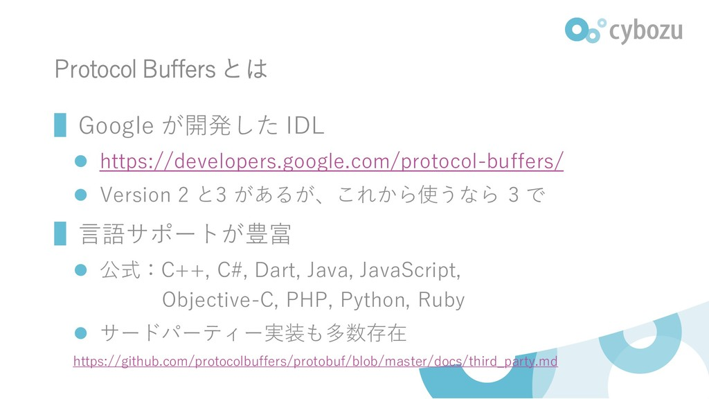 Protocol Buffers とは ▌Google が開発した IDL ⚫ https:/...