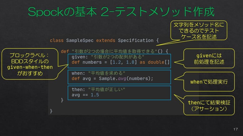 "class SampleSpec extends Specification { def ""引..."