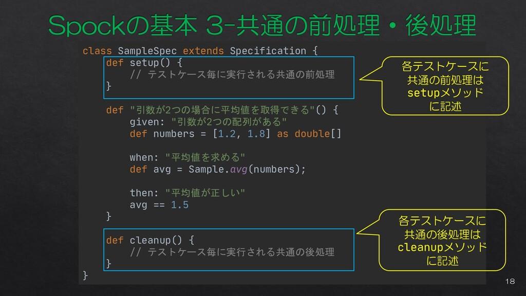 class SampleSpec extends Specification { def se...