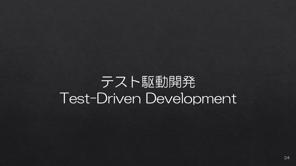 テスト駆動開発 Test-Driven Development 24