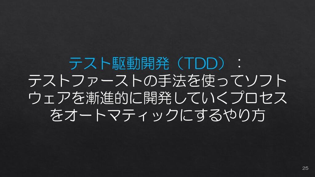 テスト駆動開発(TDD): テストファーストの手法を使ってソフト ウェアを漸進的に開発していく...