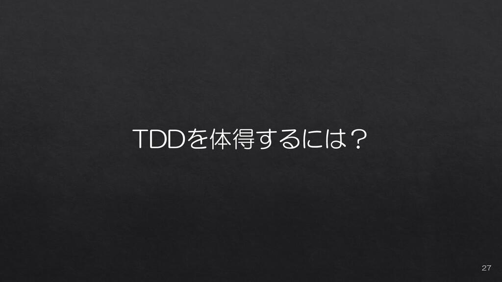 TDDを体得するには? 27