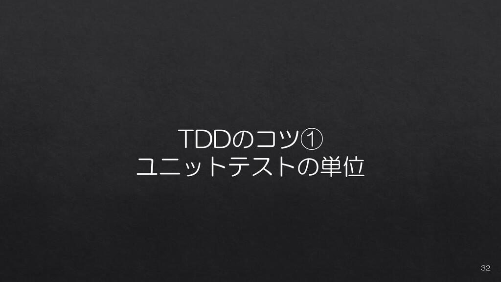 TDDのコツ① ユニットテストの単位 32