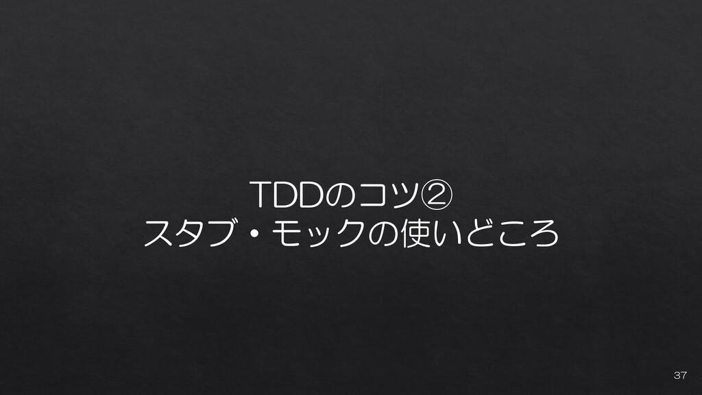 TDDのコツ② スタブ・モックの使いどころ 37