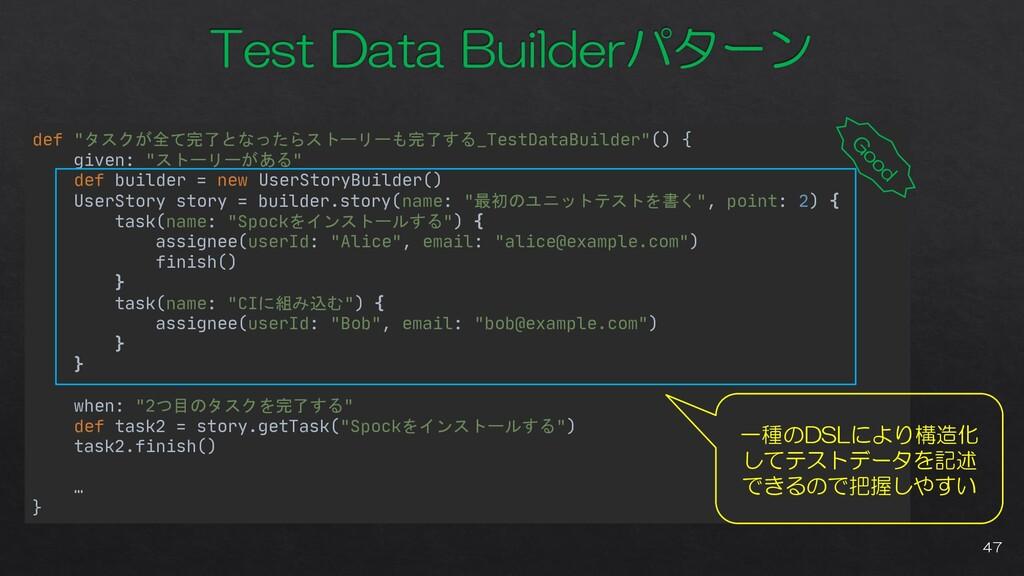 "def ""タスクが全て完了となったらストーリーも完了する_TestDataBuilder""()..."