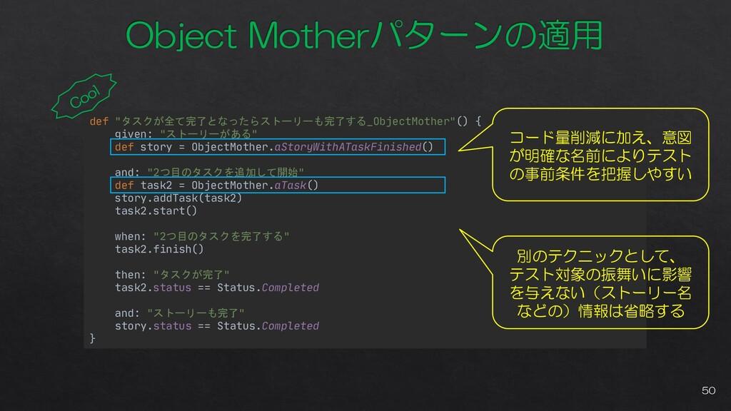 """def """"タスクが全て完了となったらストーリーも完了する_ObjectMother""""() { ..."""