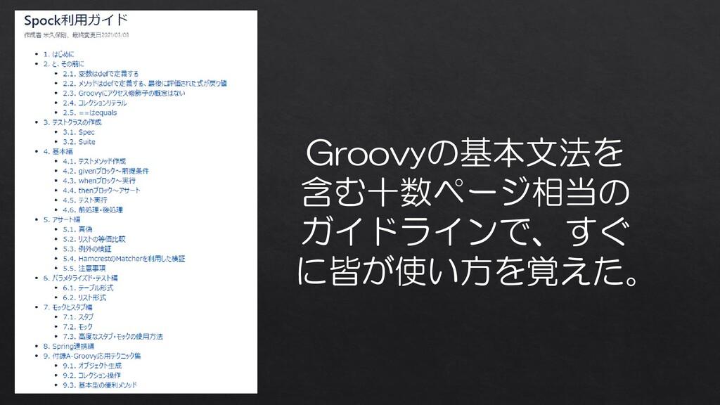 Groovyの基本文法を 含む十数ページ相当の ガイドラインで、すぐ に皆が使い方を覚えた。
