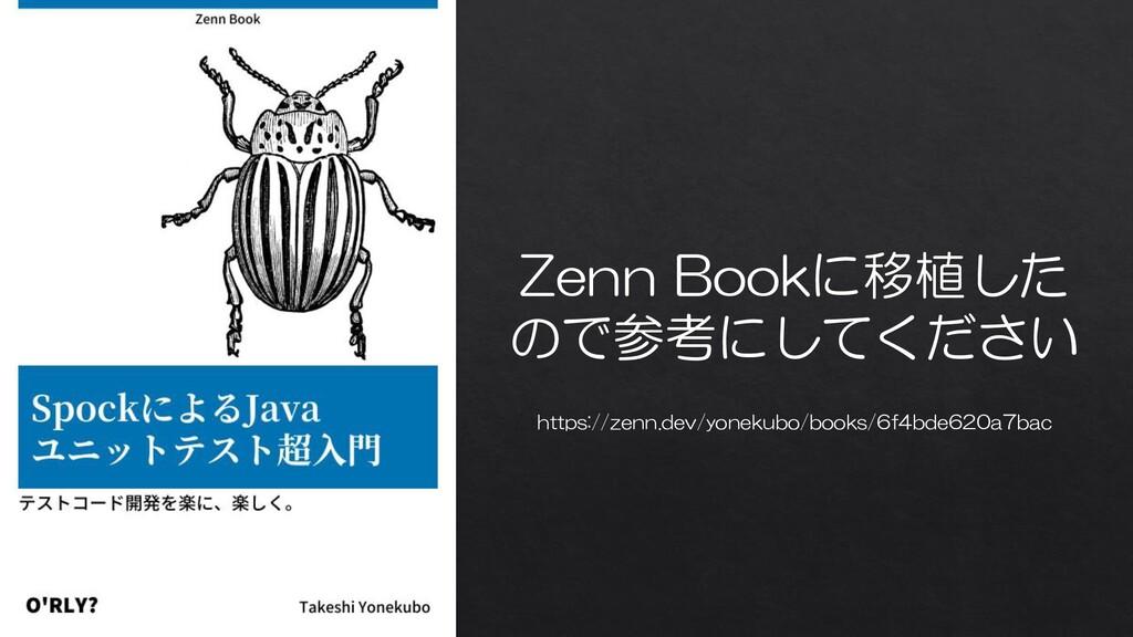 Zenn Bookに移植した ので参考にしてください https://zenn.dev/yon...