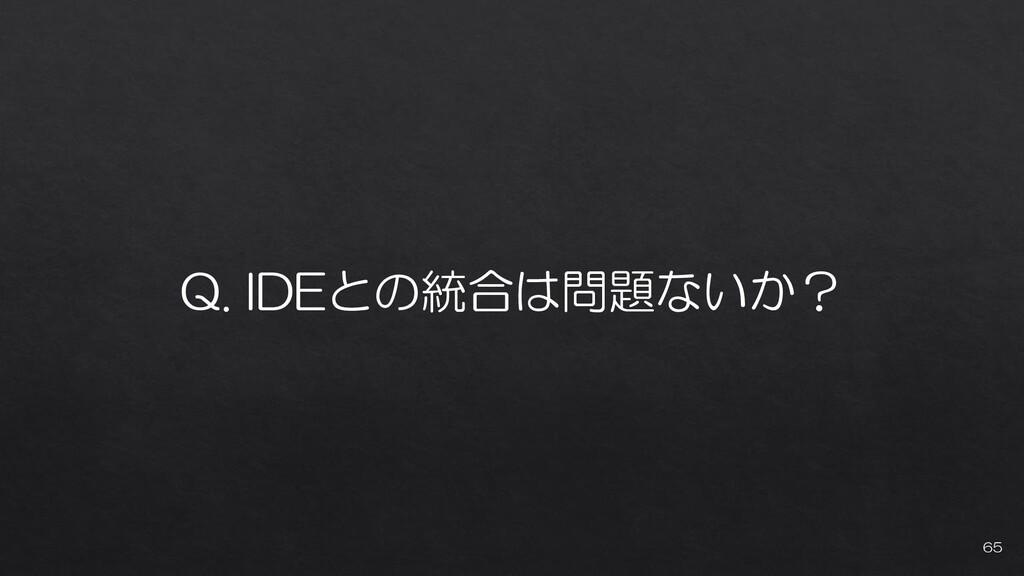 Q. IDEとの統合は問題ないか? 65
