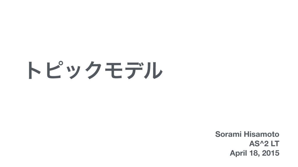 τϐοΫϞσϧ Sorami Hisamoto AS^2 LT April 18, 2015