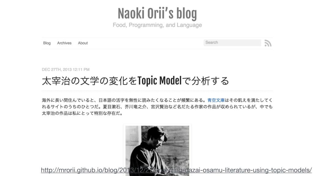 http://mrorii.github.io/blog/2013/12/27/analyzi...
