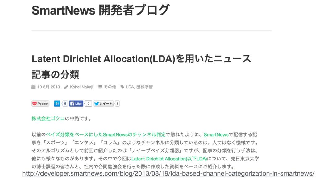 http://developer.smartnews.com/blog/2013/08/19/...