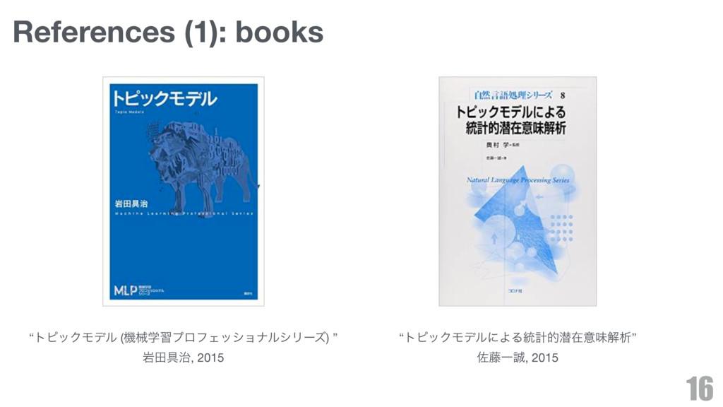 "References (1): books 16 ""τϐοΫϞσϧʹΑΔ౷ܭతજࡏҙຯղੳ"" ..."