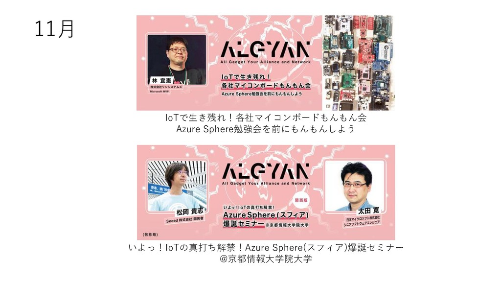 11月 いよっ!IoTの真打ち解禁!Azure Sphere(スフィア)爆誕セミナー @京都情...