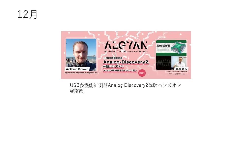 12月 USB多機能計測器Analog Discovery2体験ハンズオン @京都