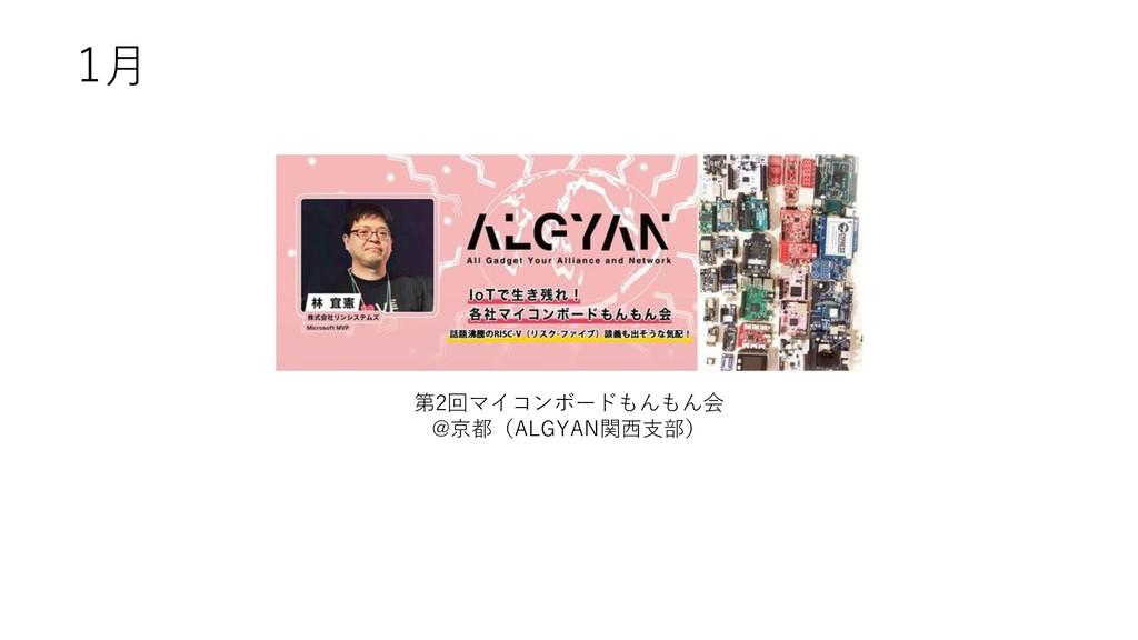 1月 第2回マイコンボードもんもん会 @京都(ALGYAN関西支部)