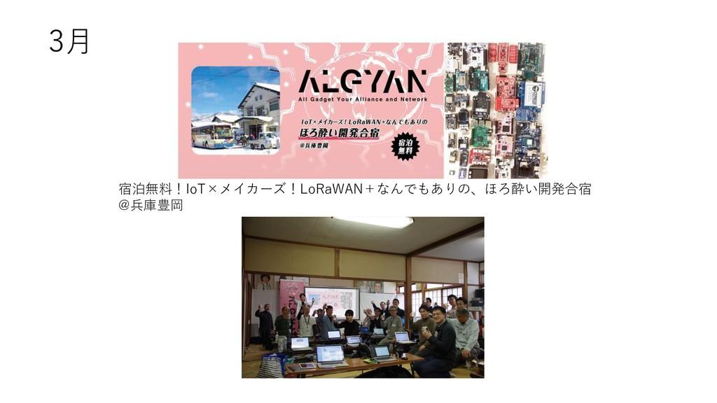 3月 宿泊無料!IoT×メイカーズ!LoRaWAN+なんでもありの、ほろ酔い開発合宿 @兵庫豊岡