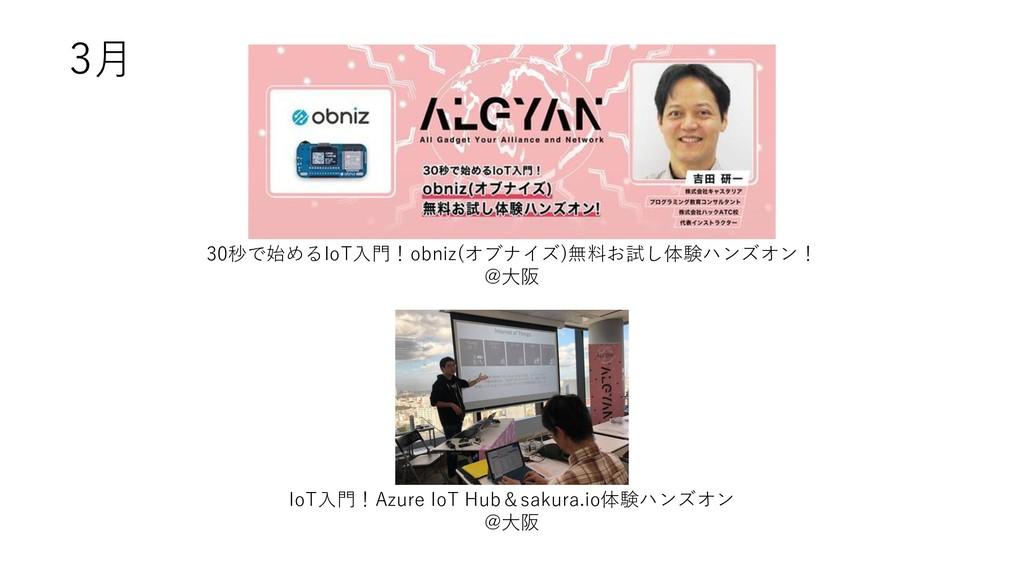 3月 30秒で始めるIoT入門!obniz(オブナイズ)無料お試し体験ハンズオン! @大阪 I...