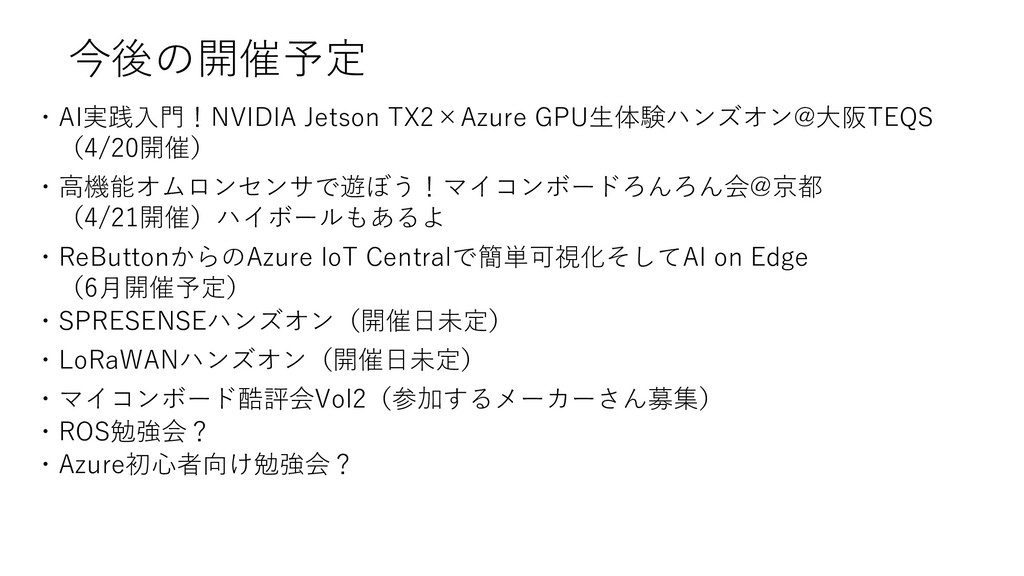 今後の開催予定 ・AI実践入門!NVIDIA Jetson TX2×Azure GPU生体験ハ...