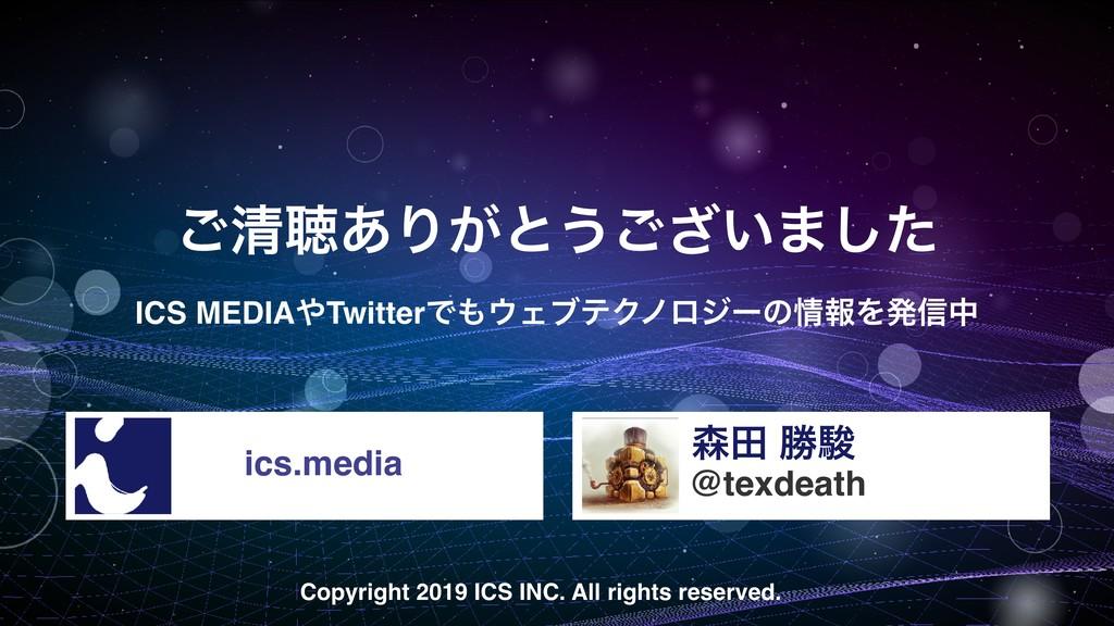 ͝ਗ਼ௌ͋Γ͕ͱ͏͍͟͝·ͨ͠ Copyright 2019 ICS INC. All righ...