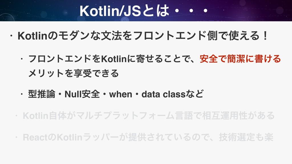 Kotlin/JSͱɾɾɾ • KotlinͷϞμϯͳจ๏ΛϑϩϯτΤϯυଆͰ͑Δʂ • ...
