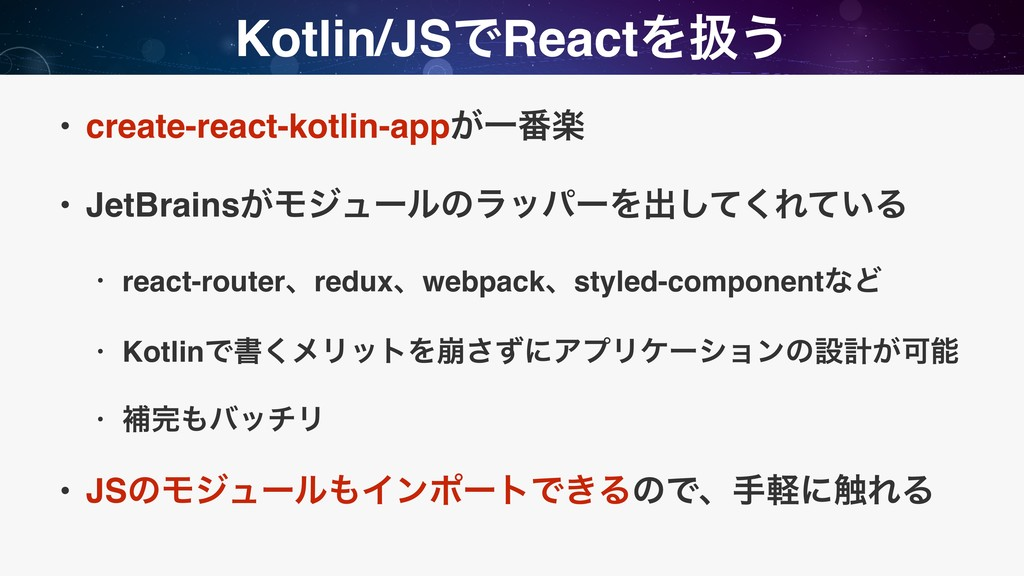 • create-react-kotlin-app͕Ұ൪ָ • JetBrains͕Ϟδϡʔϧ...