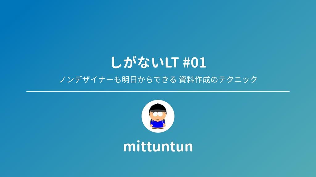 ノンデザイナーも明日からできる 資料作成のテクニック しがないLT #01 mittuntun