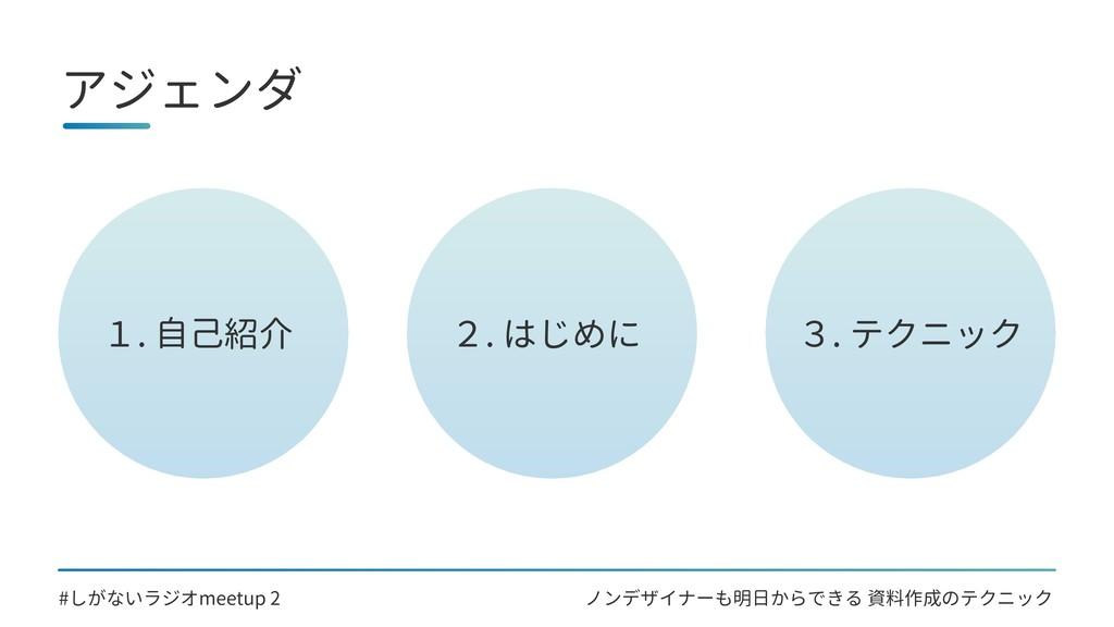 ノンデザイナーも明日からできる 資料作成のテクニック アジェンダ #しがないラジオmeetup...
