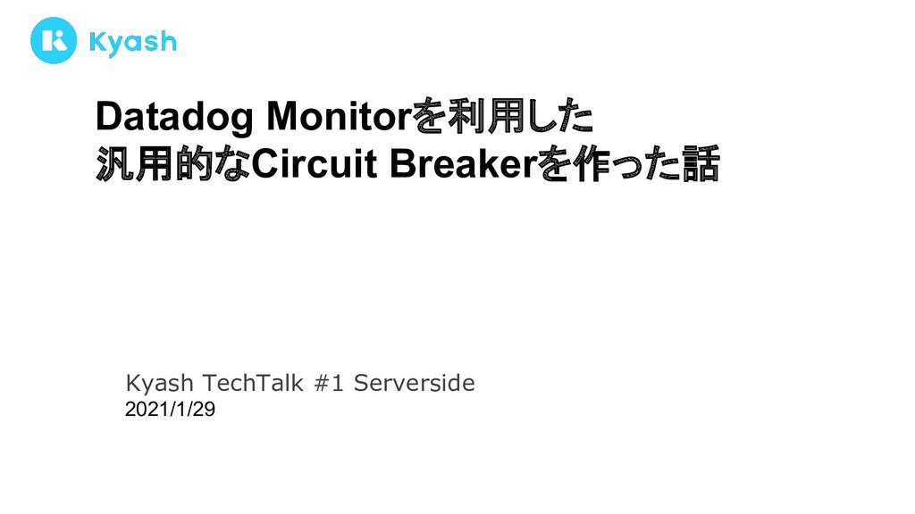 Datadog Monitorを利用した 汎用的なCircuit Breakerを作った話 K...
