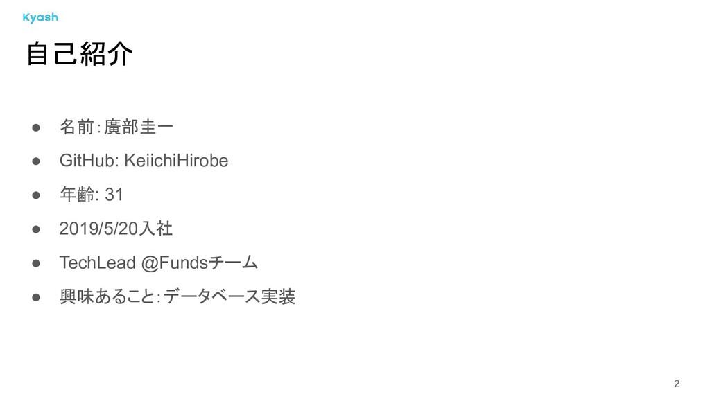 2 ● 名前:廣部圭一 ● GitHub: KeiichiHirobe ● 年齢: 31 ● ...