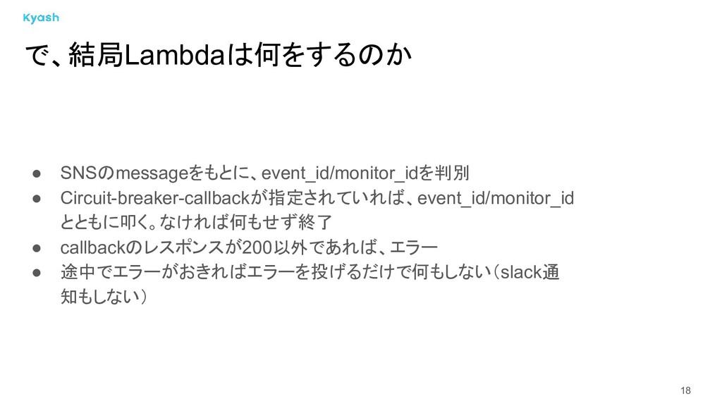 18 ● SNSのmessageをもとに、event_id/monitor_idを判別 ● C...