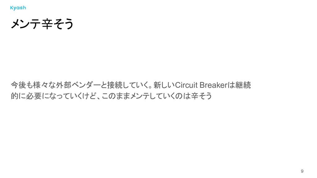 9 今後も様々な外部ベンダーと接続していく。新しいCircuit Breakerは継続 的に必...