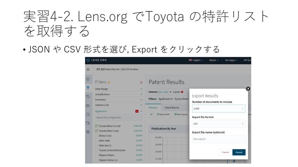 実習4-2. Lens.org でToyota の特許リスト を取得する • JSON や C...