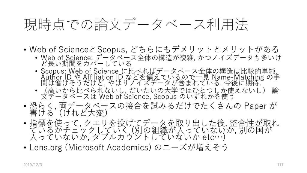 現時点での論文データベース利用法 • Web of ScienceとScopus, どちらにも...