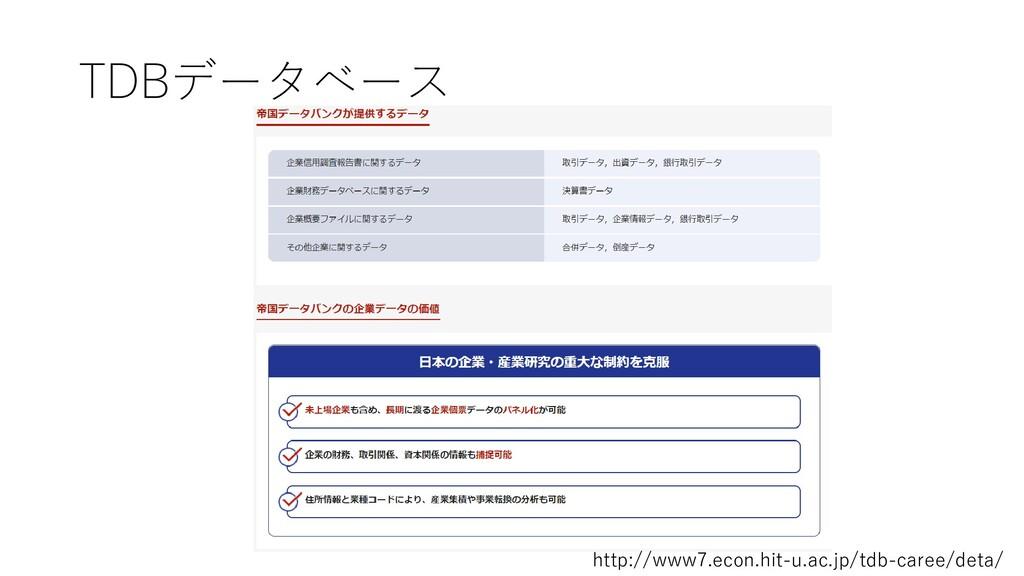 TDBデータベース http://www7.econ.hit-u.ac.jp/tdb-care...
