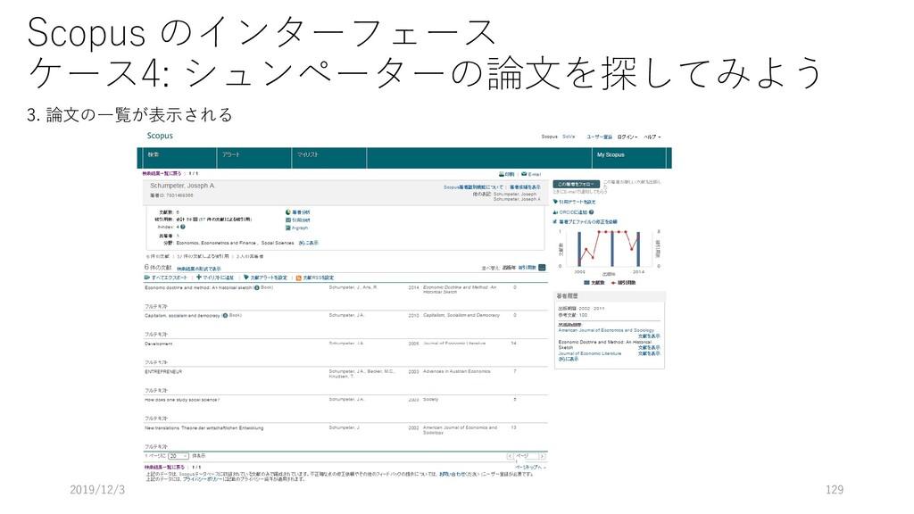 Scopus のインターフェース ケース4: シュンペーターの論文を探してみよう 3. 論文の...