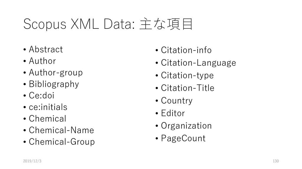 Scopus XML Data: 主な項目 • Abstract • Author • Aut...