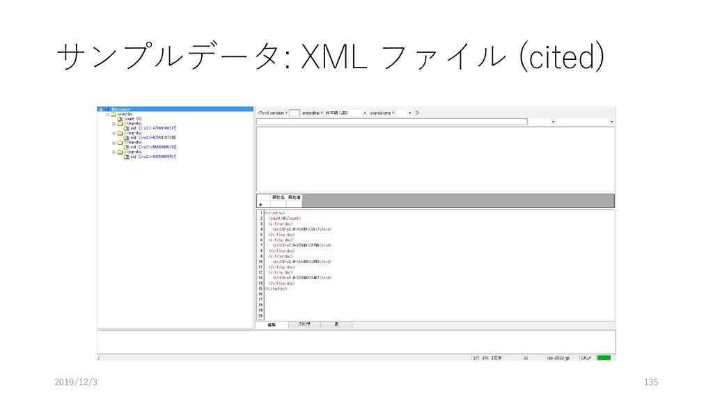 サンプルデータ: XML ファイル (cited) 2019/12/3 135