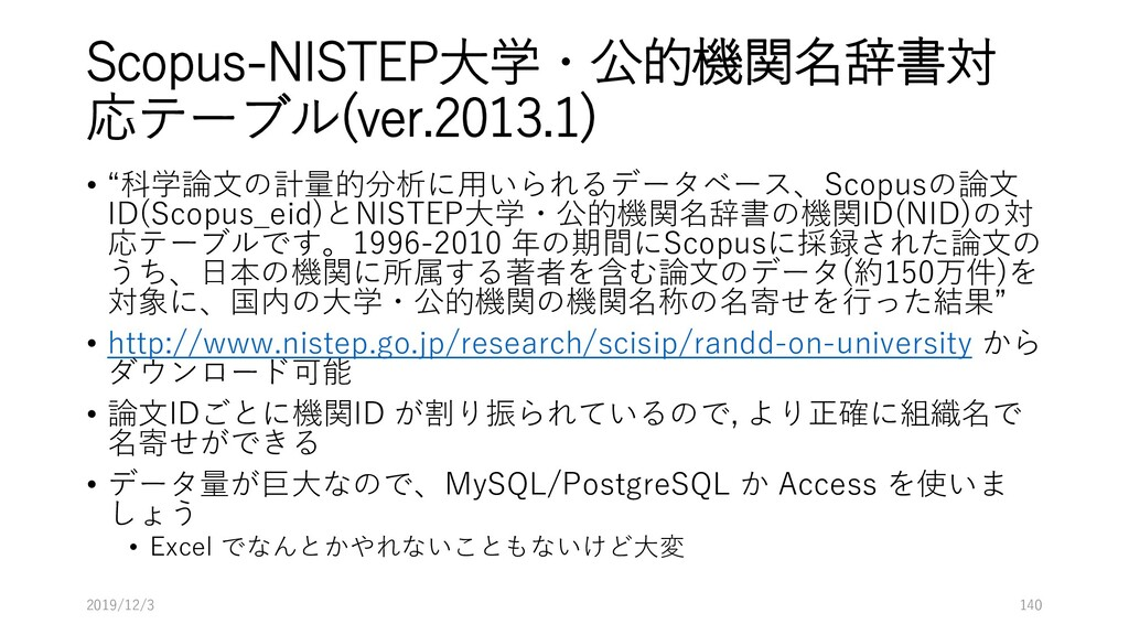 "Scopus-NISTEP大学・公的機関名辞書対 応テーブル(ver.2013.1) • ""科..."
