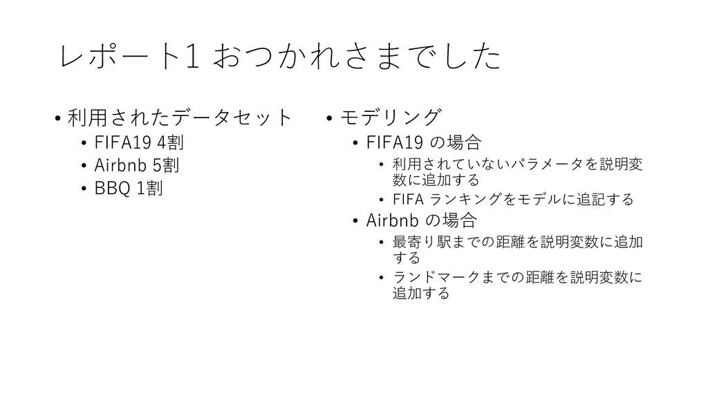 レポート1 おつかれさまでした • 利用されたデータセット • FIFA19 4割 • Air...