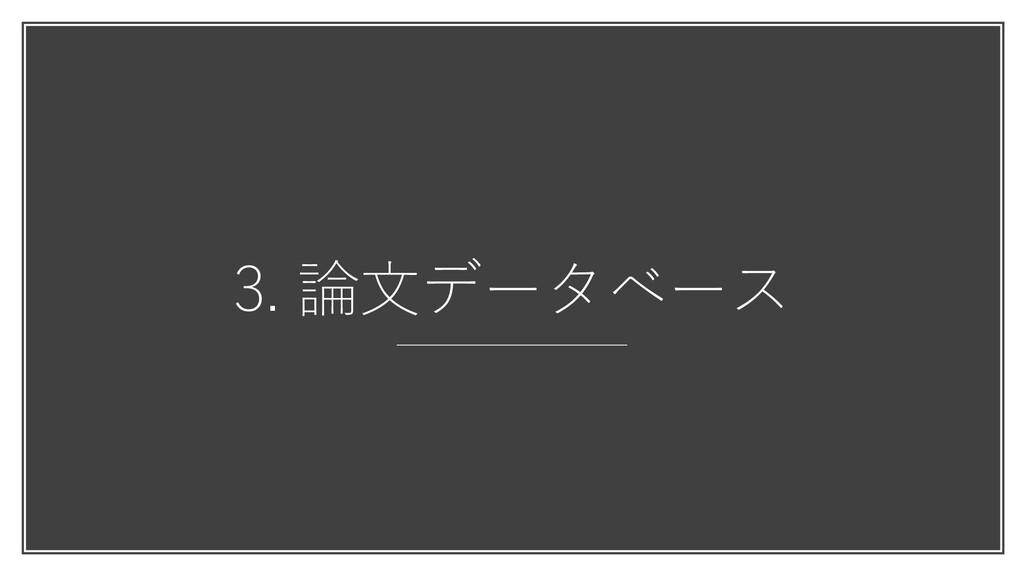 3. 論文データベース
