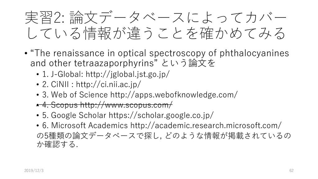 """実習2: 論文データベースによってカバー している情報が違うことを確かめてみる • """"The ..."""