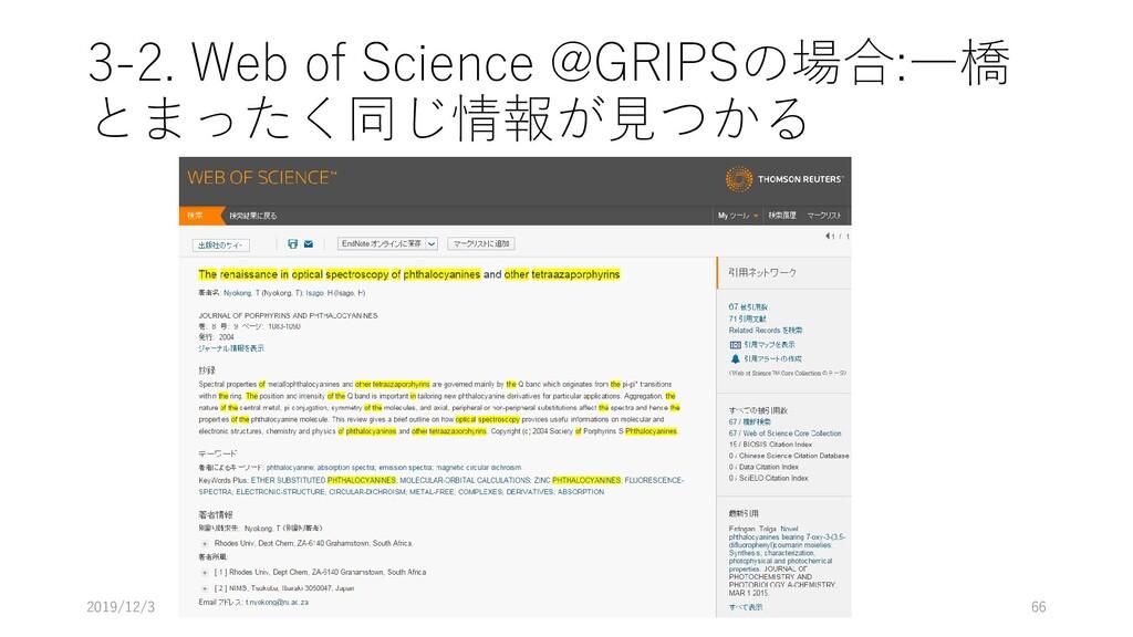 3-2. Web of Science @GRIPSの場合:一橋 とまったく同じ情報が見つかる...