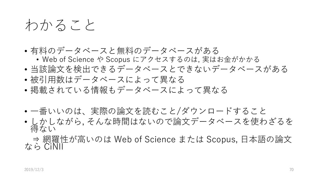 わかること • 有料のデータベースと無料のデータベースがある • Web of Science...
