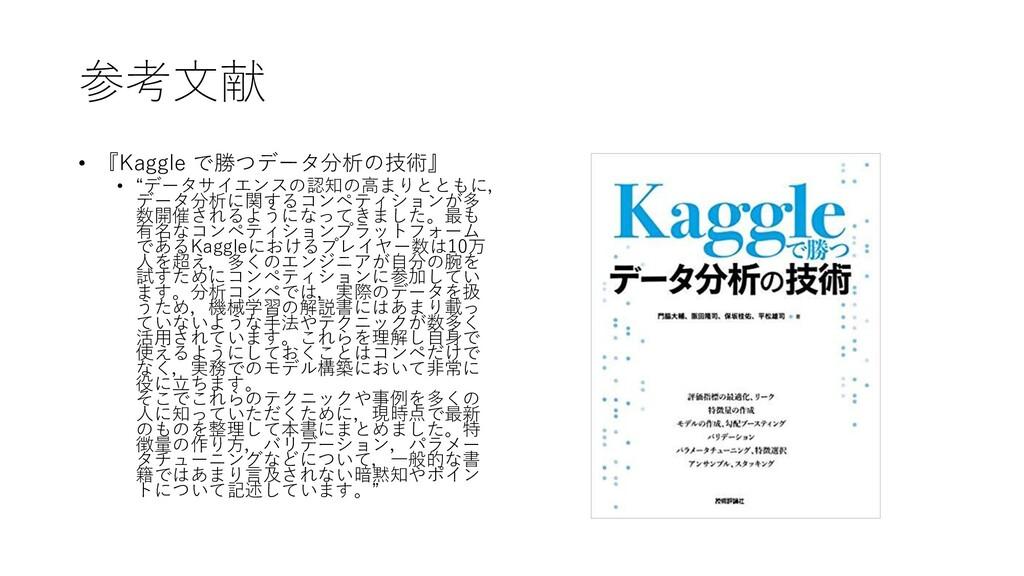 """参考文献 • 『Kaggle で勝つデータ分析の技術』 • """"データサイエンスの認知の高まりと..."""