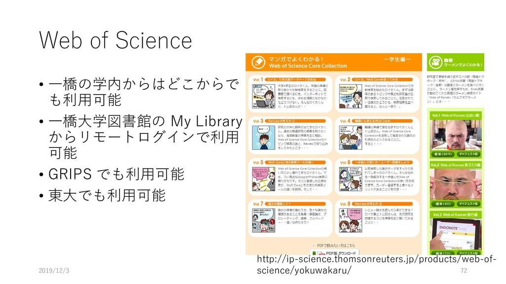 Web of Science • 一橋の学内からはどこからで も利用可能 • 一橋大学図書館の...
