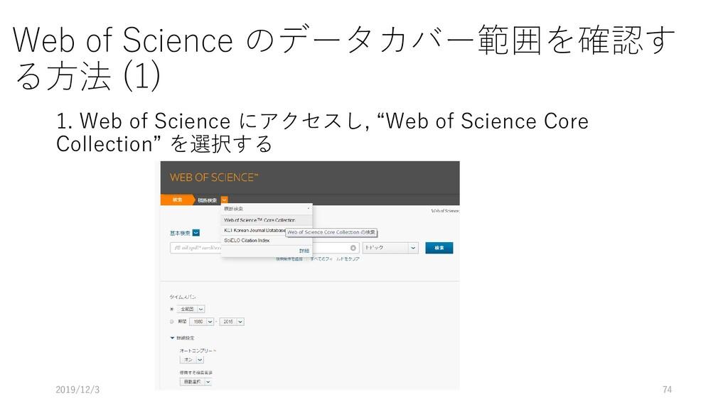 Web of Science のデータカバー範囲を確認す る方法 (1) 1. Web of ...