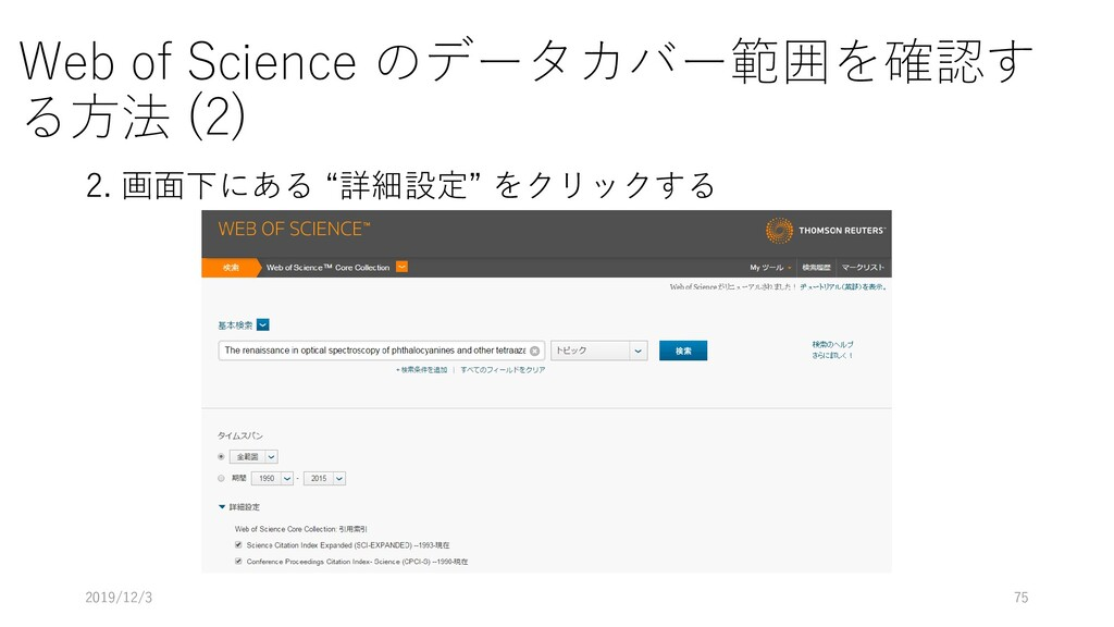 Web of Science のデータカバー範囲を確認す る方法 (2) 2. 画面下にある ...