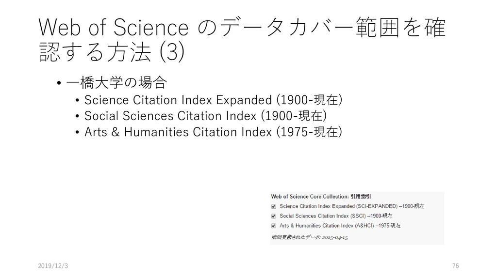 Web of Science のデータカバー範囲を確 認する方法 (3) • 一橋大学の場合 ...